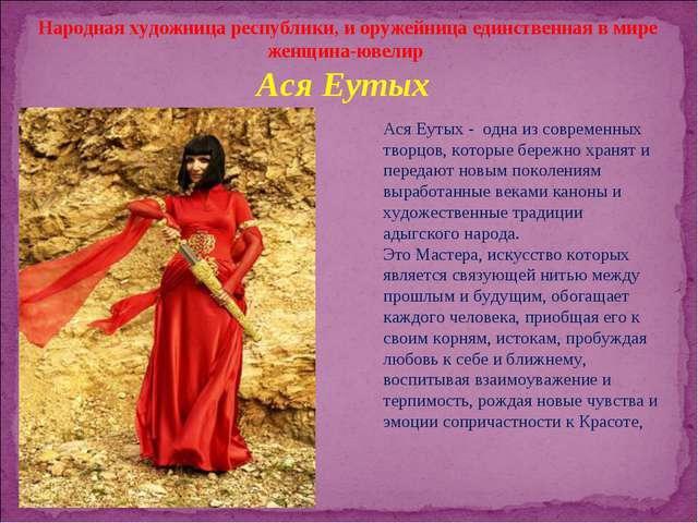 Народная художница республики, и оружейница единственная в мире женщина-ювели...