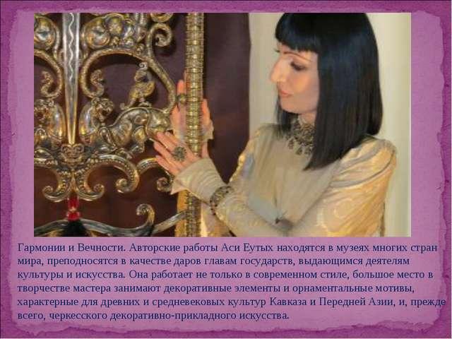 Гармонии и Вечности. Авторские работы Аси Еутых находятся в музеях многих стр...