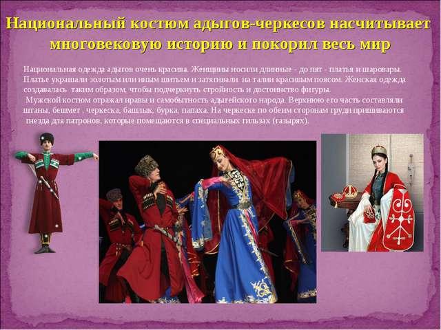 Национальный костюм адыгов-черкесов насчитывает многовековую историю и покори...