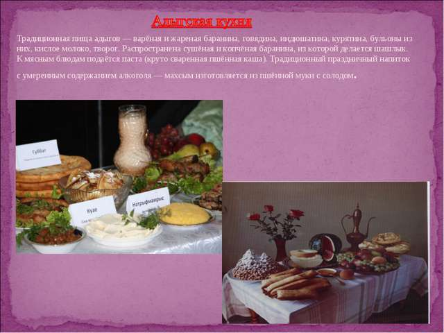 Традиционная пища адыгов— варёная и жареная баранина, говядина, индюшатина,...