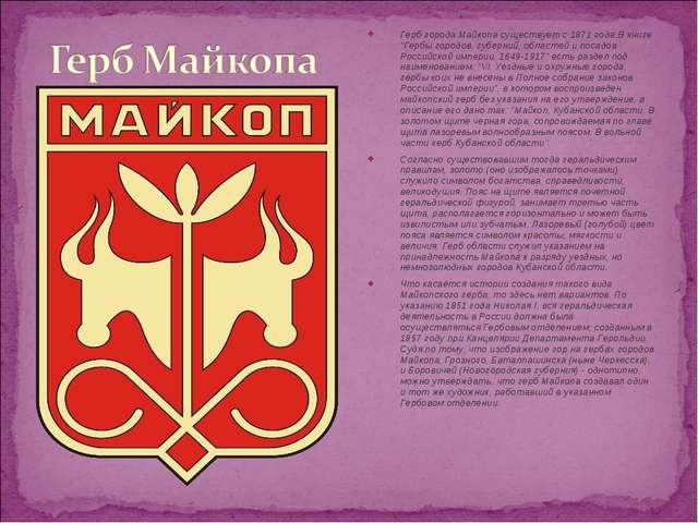 """Герб города Майкопа существует с 1871 года.В книге """"Гербы городов, губерний,..."""