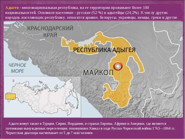 Адыгея - многонациональная республика, на ее территории проживают более 100 н...