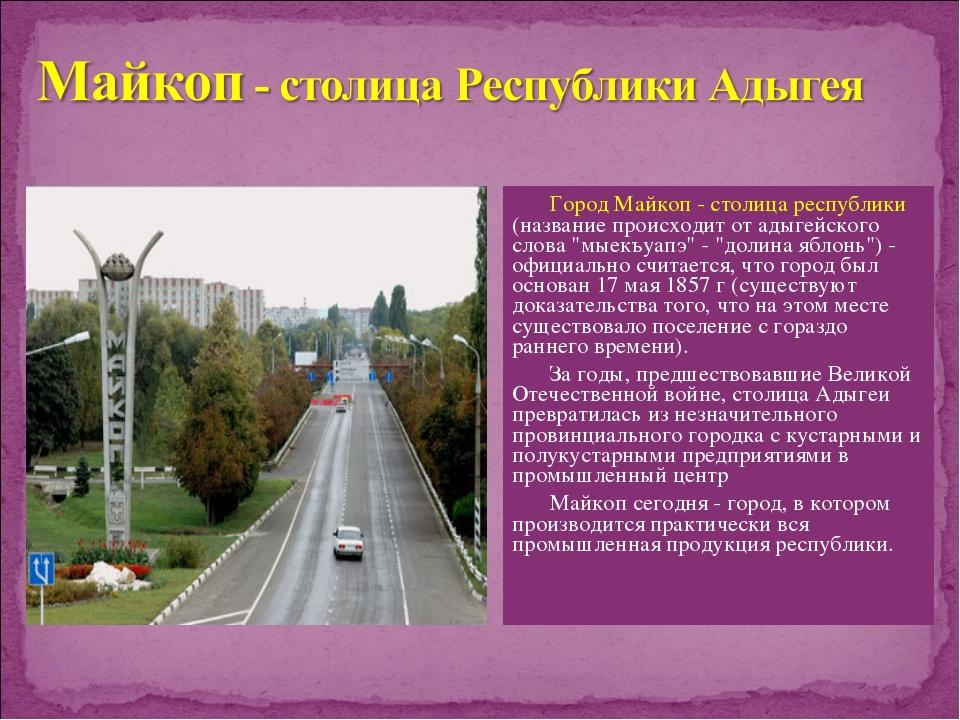 майкоп достопримечательности города фото с описанием антивирусы