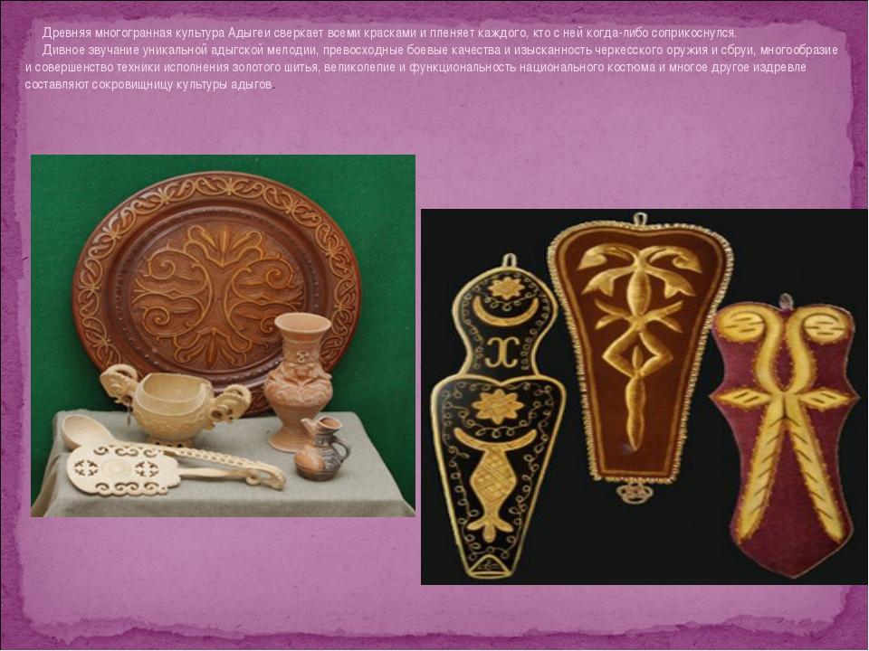 Древняя многогранная культура Адыгеи сверкает всеми красками и пленяет каждог...
