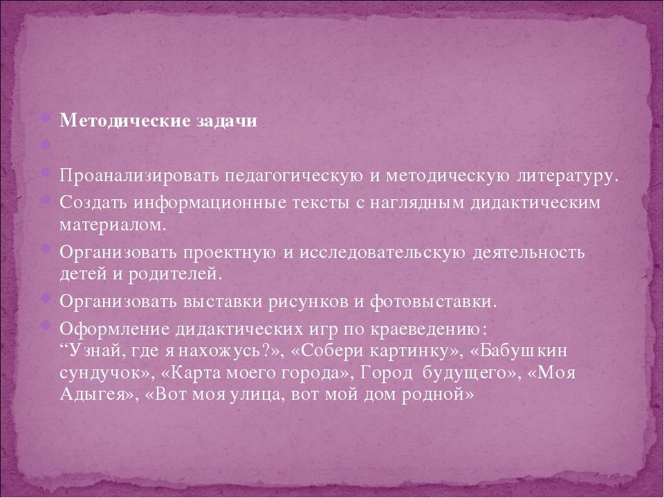 Методические задачи  Проанализировать педагогическую и методическую литерату...