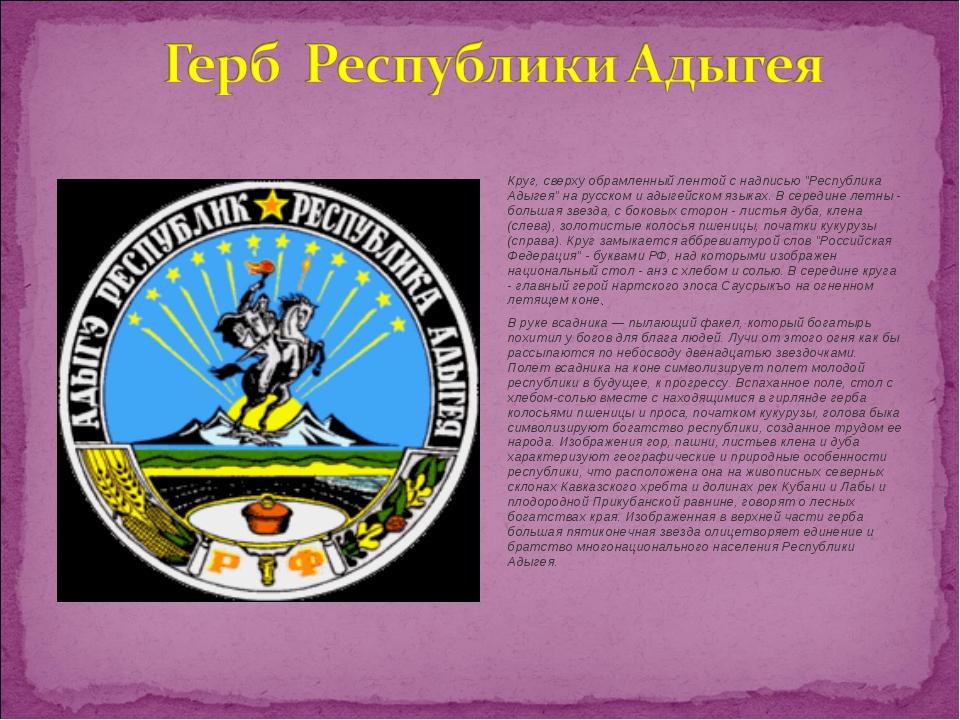 """Круг, сверху обрамленный лентой с надписью """"Республика Адыгея"""" на русском и а..."""