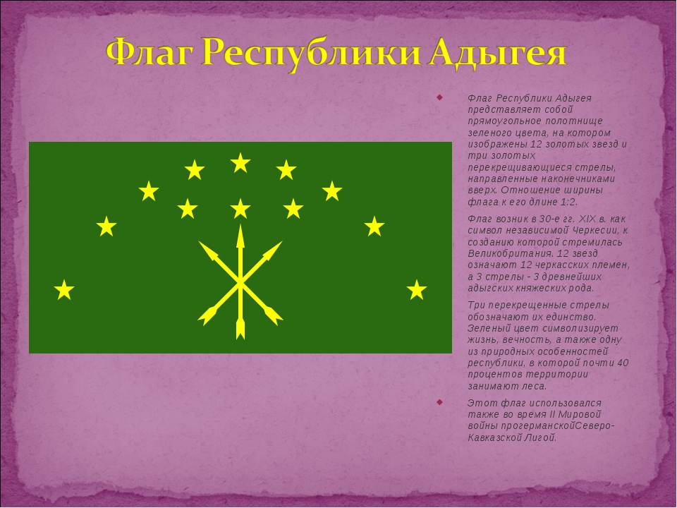 Флаг Республики Адыгея представляет собой прямоугольное полотнище зеленого цв...