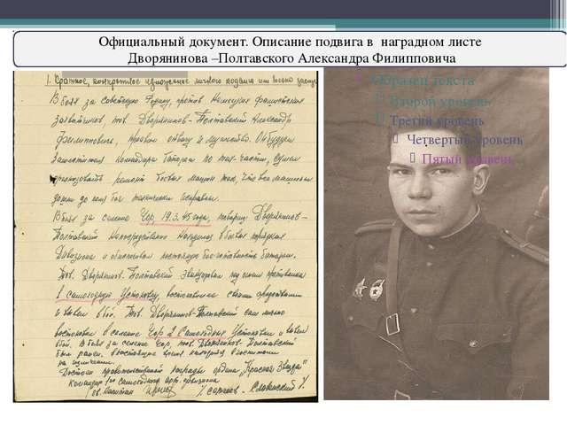 Официальный документ. Описание подвига в наградном листе Дворянинова –Полтав...