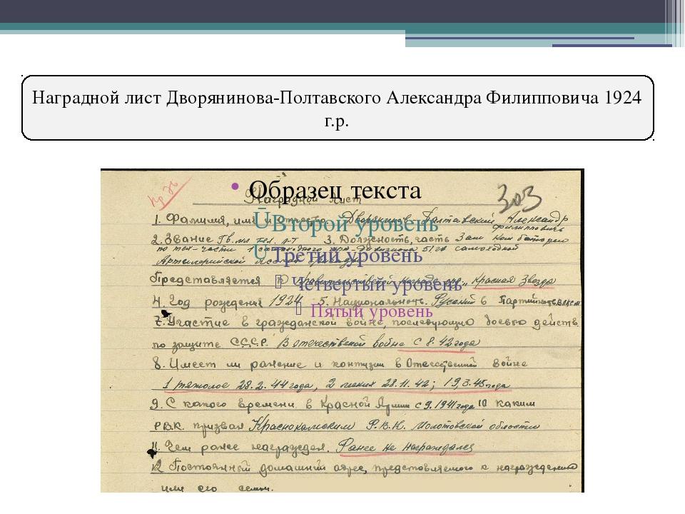 Наградной лист Дворянинова-Полтавского Александра Филипповича 1924 г.р.
