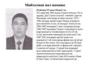 Майталман мал маманы Шайхиев Нұркен Шияпұлы 26 қыркүйек 1965 жылы Гурьев облы