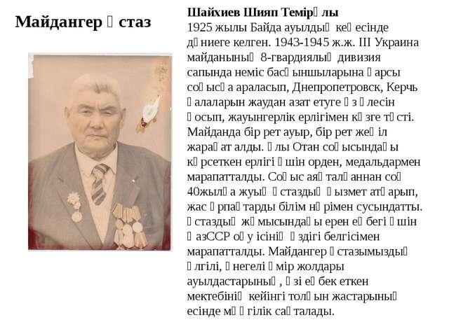 Майдангер ұстаз Шайхиев Шияп Темірұлы 1925 жылы Байда ауылдық кеңесінде дүние...