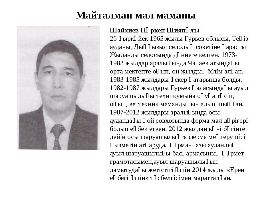 Майталман мал маманы Шайхиев Нұркен Шияпұлы 26 қыркүйек 1965 жылы Гурьев облы...