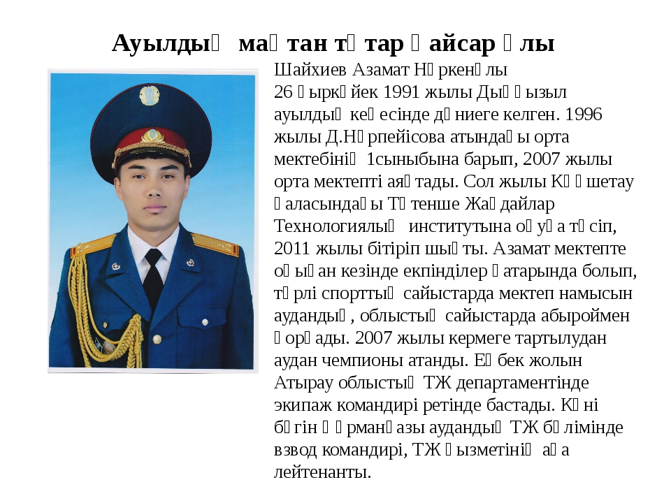 Ауылдың мақтан тұтар қайсар ұлы Шайхиев Азамат Нұркенұлы 26 қыркүйек 1991 жы...