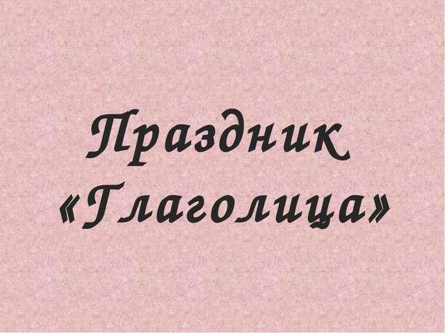 Праздник «Глаголица»