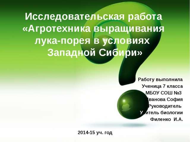 Исследовательская работа «Агротехника выращивания лука-порея в условиях Запад...