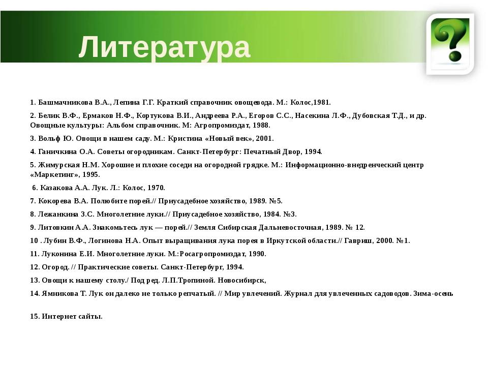 Литература 1.БашмачниковаВ.А., Лепина Г.Г. Краткий справочник овощевода. М....