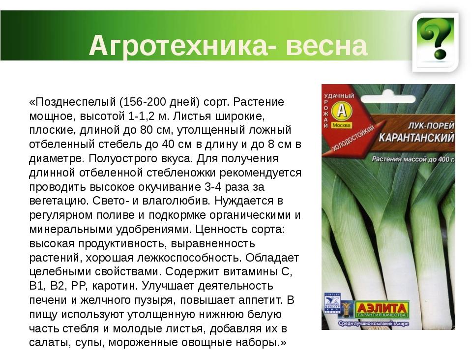 Агротехника- весна «Позднеспелый (156-200 дней) сорт. Растение мощное, высото...