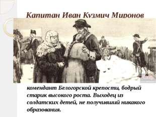 Капитан Иван Кузмич Миронов комендант Белогорской крепости, бодрый старик выс