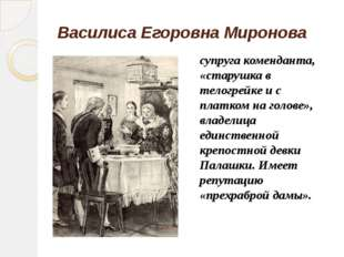 Василиса Егоровна Миронова супруга коменданта, «старушка в телогрейке и с пла