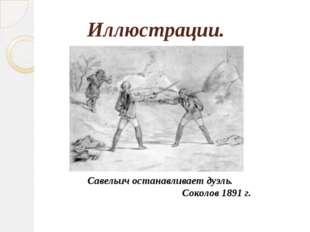 Иллюстрации. Савельич останавливает дуэль. Соколов 1891 г.