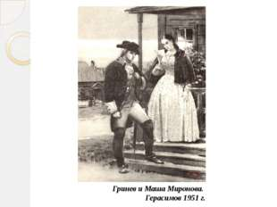 Гринев и Маша Миронова. Герасимов 1951 г.