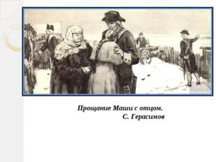 Прощание Маши с отцом. С. Герасимов