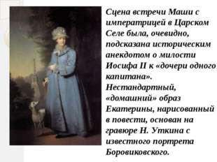 Сцена встречи Маши с императрицей в Царском Селе была, очевидно, подсказана и