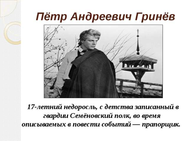 Пётр Андреевич Гринёв 17-летний недоросль, с детства записанный в гвардии Сем...