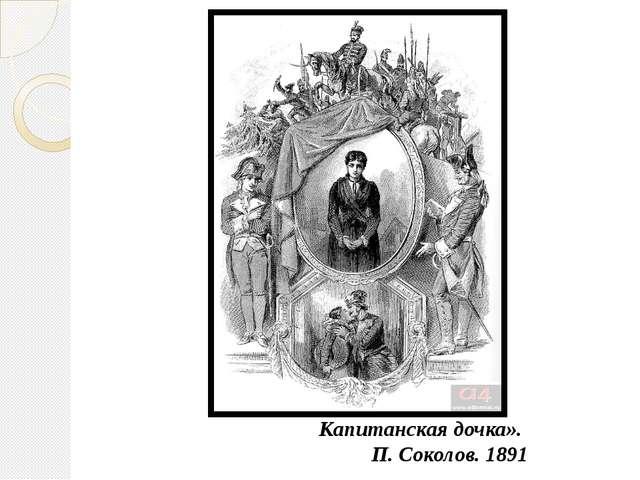 Капитанская дочка». П. Соколов. 1891