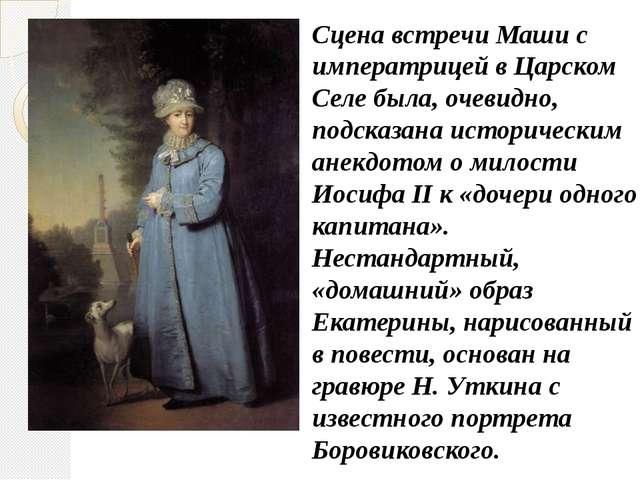 Сцена встречи Маши с императрицей в Царском Селе была, очевидно, подсказана и...
