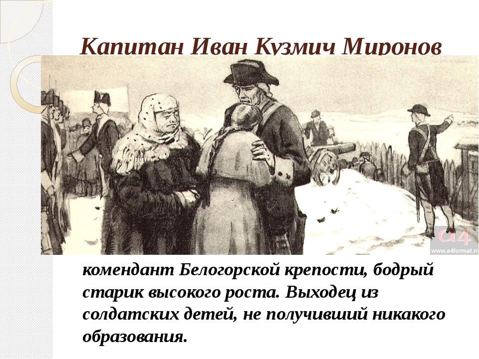 Капитан Иван Кузмич Миронов комендант Белогорской крепости, бодрый старик выс...