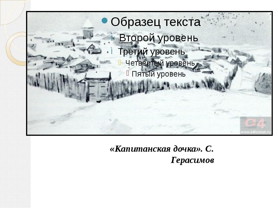 «Капитанская дочка». С. Герасимов