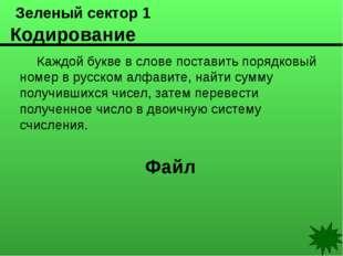 Синий сектор 5 Задачи Максим, Дима, Федя и Алексей на уроке физкультуры пост