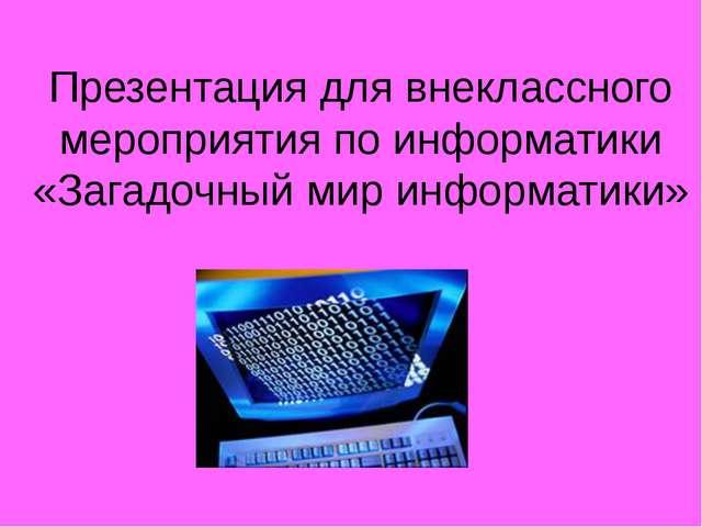1 2 3 4 Задачи Коди-рование Анаграммы РЕБУС 5 1 1 1 2 2 2 3 3 3 4 4 4 5 5 5
