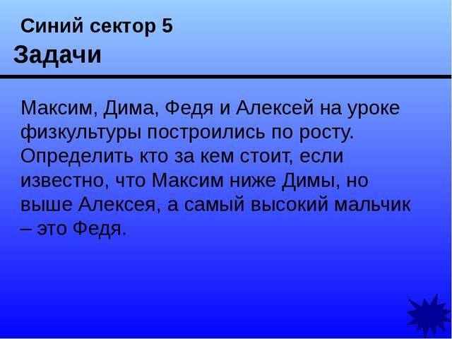Синий сектор 3 Задачи Когда Аня, Женя и Нина спросили, какие им поставили оц...