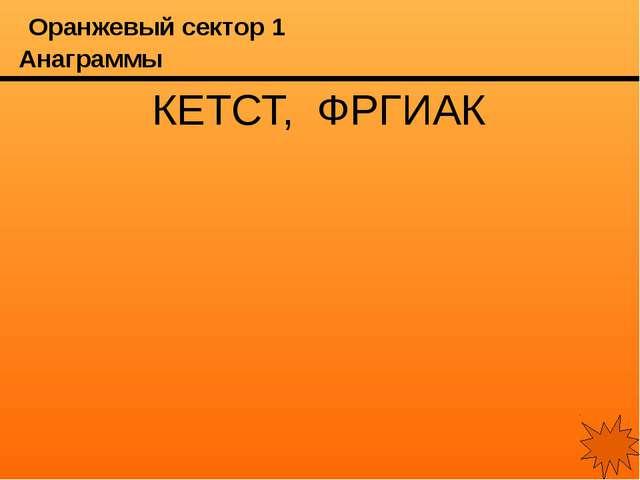 Оранжевый сектор 3 Анаграммы ЕЕААПРДЧ, СТКИДОЖЙ