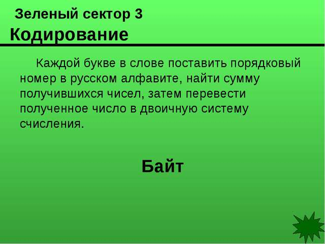 Зеленый сектор 5 Кодирование Каждой букве в слове поставить порядковый номе...