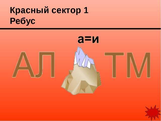 Красный сектор 2 Ребус