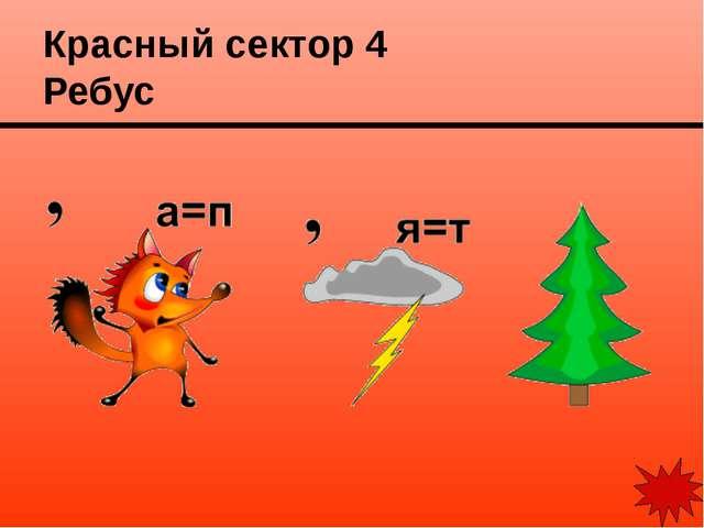 Красный сектор 5 Ребус