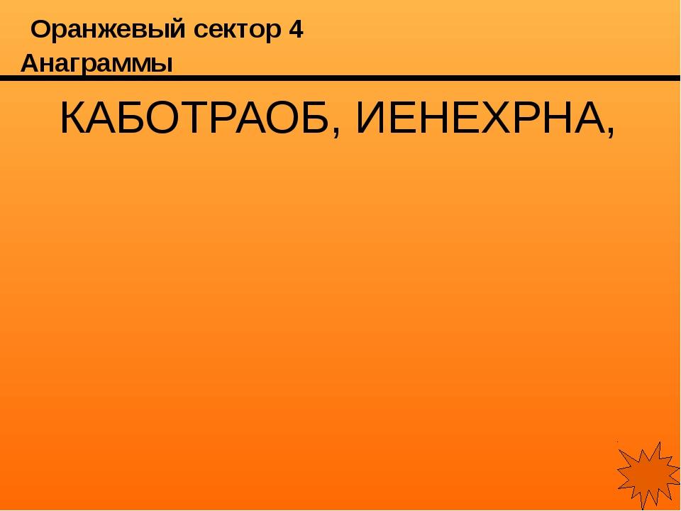 Оранжевый сектор 4 Анаграммы КАБОТРАОБ, ИЕНЕХРНА,