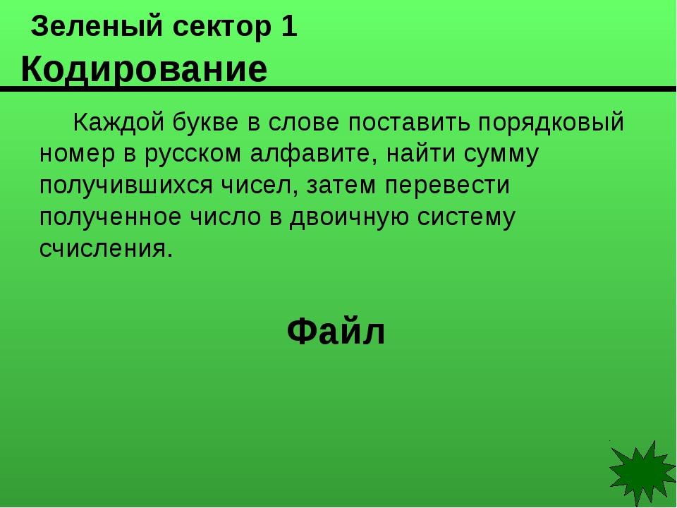 Синий сектор 5 Задачи Максим, Дима, Федя и Алексей на уроке физкультуры пост...