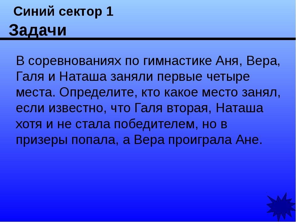 Оранжевый сектор 1 Анаграммы КЕТСТ, ФРГИАК