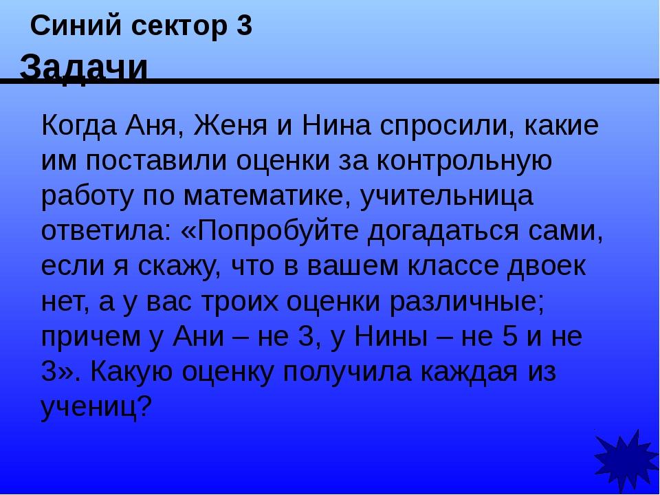 Оранжевый сектор 2 Анаграммы НЕРСКА, ТЕРПНИР