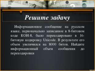 Решите задачу Информационное сообщение на русском языке, первоначально записа