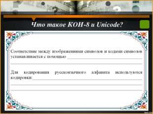 Что такое КОИ-8 и Unicode? Используя справочный материал, заполните пропуски