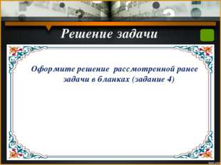Закрепление полученных знаний Выполните задание 4 в бланках Полученный резул
