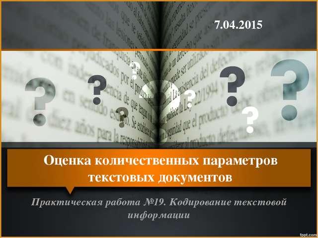 Оценка количественных параметров текстовых документов Практическая работа №19...
