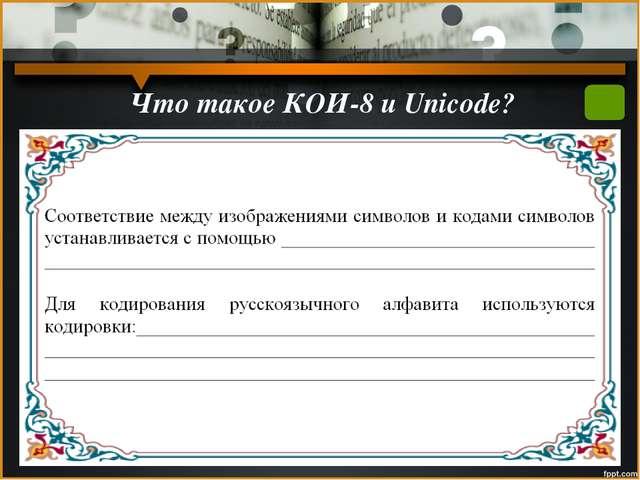 Что такое КОИ-8 и Unicode? Используя справочный материал, заполните пропуски...