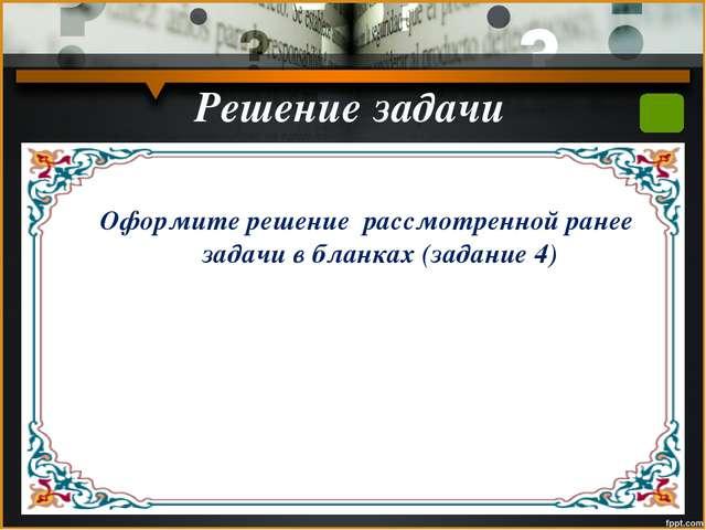 Закрепление полученных знаний Выполните задание 4 в бланках Полученный резул...
