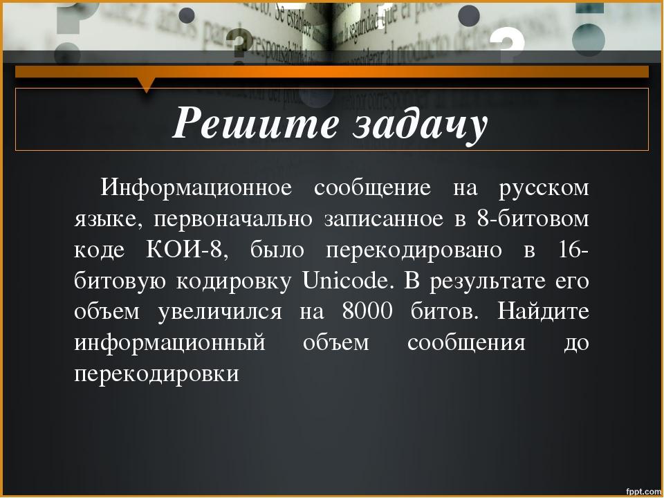 Решите задачу Информационное сообщение на русском языке, первоначально записа...